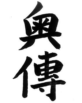 Okuden Symbol