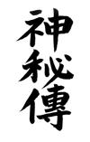 Shinpiden Symbol